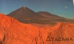 Postal de Fabi Ferragut no Deserto de Atacama - DEZ/ 2016